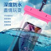 贈掛繩 ROCK 手機防水袋 IPX8 深度防水 可觸屏 潛水套 卡扣式 游泳 手機套 手機袋 多功能防水袋