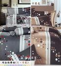 雙人加大【兩用被套+薄床包】(6*6.2尺)高級四件式100%純棉『布拉格舞曲』(灰、卡其)御元居家