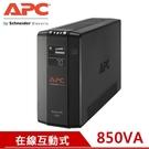 APC艾比希 850VA 在線互動式 UPS不斷電系統 BX850M-TW