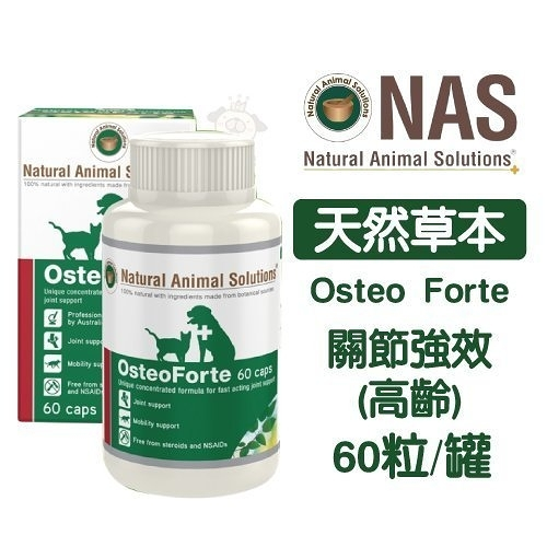 *KING *NAS《天然草本-Osteo Forte - 關節強效-高齡》改善關節問題 60粒/罐