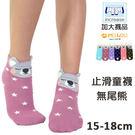 童襪 趣味止滑童襪 無尾熊款 台灣製 p...