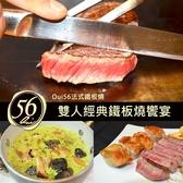 【Oui 56 法式鐵板燒】雙人經典鐵板燒饗宴