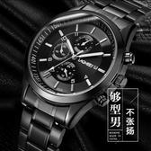 新款三眼六針時尚潮流鋼帶男士手錶石英錶 i萬客居