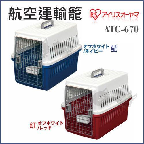 [寵樂子]《日本IRIS》寵物航空運輸籠 IR-ATC-670 / 藍色 / 紅 - 犬貓用