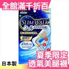日本製 SLIM WALK 睡眠專用機能美腿襪 涼感 (三段美腿系列) 夏季限定【小福部屋】
