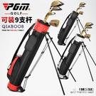 高爾夫包PGM高爾夫球包輕便 男女支架槍包輕便球桿筒簡易球包小槍袋golf包 【男人范】