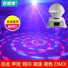 舞台燈光KTV閃光燈酒吧燈水紋效果星月燈...