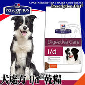 【zoo寵物商城】美國Hills希爾思》犬處方 i/d™ 促進消化機能健康-1.5kg