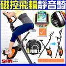 磁控健身車(超大座椅)室內X折疊腳踏車自行車bike飛輪式美腿機器材運動健身另售電動跑步機踏步機