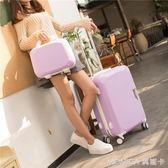 行李箱 時尚子母硬箱萬向輪密碼旅行箱行李箱拉桿箱男女拉箱 美斯特精品 YXS