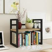 創意兒童桌上書架簡易桌面小書櫃辦公置物架打印機收納架簡約現代igo 金曼麗莎
