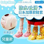 貝比幸福小舖【91099-14】超可愛!日系時尚防水防滑加厚版兒童雨鞋套/雨具/防雨鞋