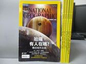 【書寶二手書T6/雜誌期刊_RBJ】國家地理雜誌_152~157期間_共6本合售_哈囉有人在嗎?等