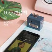 藍芽音箱迷你可愛無線手機便攜重低音炮桌面創意抖音ins戶外電腦小音響家用 錢夫人小鋪