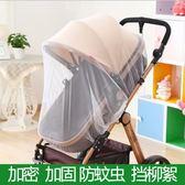 嬰兒手推車蚊帳寶寶全罩式通用防風防蚊罩
