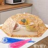 菜罩飯菜罩子蓋菜罩防蒼蠅可折疊餐桌罩剩菜防塵菜罩飯罩家用遮菜蓋傘LX 愛丫 免運