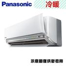 Panasonic 國際牌【CU-RX40GHA2/CS-RX40GA2】 5-7坪 RX系列一對一變頻分離式冷暖