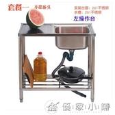 洗水槽不銹鋼水槽廚房洗菜盆家用洗碗池單槽水池帶平台簡易洗碗槽帶支架YXS 優家