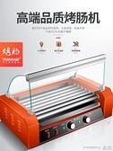 烤腸機 7管烤腸機熱狗機商用可選全自動烤臺灣香腸機家用小型臺式特賣220VLX