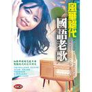 風華絕代 國語老歌CD (10片裝)