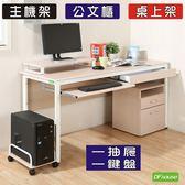 《DFhouse》頂楓150公分電腦辦公桌+1抽屜+1鍵盤+主機架+活動櫃+桌上架(大全配) 工作桌 電腦桌