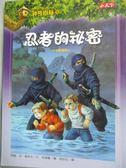 【書寶二手書T8/兒童文學_IEH】神奇樹屋5-忍者的祕密_瑪莉‧奧斯本