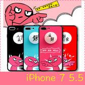 【萌萌噠】iPhone 7  Plus (5.5吋) 創意情侶男女款 反劈骰子保護殼 全包軟邊亞克力背板 手機殼 外殼