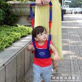 寶寶學步帶防嬰幼兒童學走路透氣防勒防摔四季通用小孩學走路 科炫數位