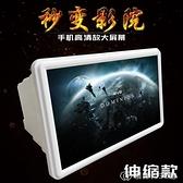 網紅手機屏幕放大器3d放大鏡高清支架抗反光伸縮視頻投影屏通用 【11.11狂歡購】