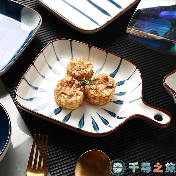 手柄陶瓷烤盤烘焙盤菜盤家用西餐盤餐具盤子【千尋之旅】