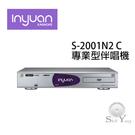 音圓 S-2001N2C 專業伴唱機(免...