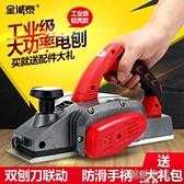 手提電推刨木工刨家用台式多功能電刨子壓刨機台刨小型刨木機電動