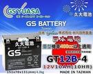 ✚久大電池❚ GS 機車電池 機車電瓶 GT12B-4 適用 YT12B-BS FT12B-4 重型機車電池 重機電瓶