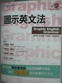 【書寶二手書T9/語言學習_WGZ】圖示英文法_李端_附光碟