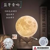 小檯燈 月球燈3d打印月亮燈創意生日禮物LED小夜燈臺燈床頭燈 月球燈定制 新北
