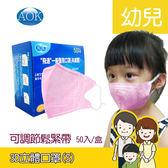 AOK 飛速一般醫用3D立體口罩(幼兒-S) 50入/盒 拋棄式口罩/幼兒口罩