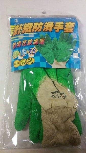 【針織防滑手套H1204】作業手套 工廠 貨運 棉紗手套 搬運手套 工業手套 搬家【八八八】e網購
