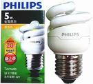 飛利浦螺旋燈管5W-黃光...