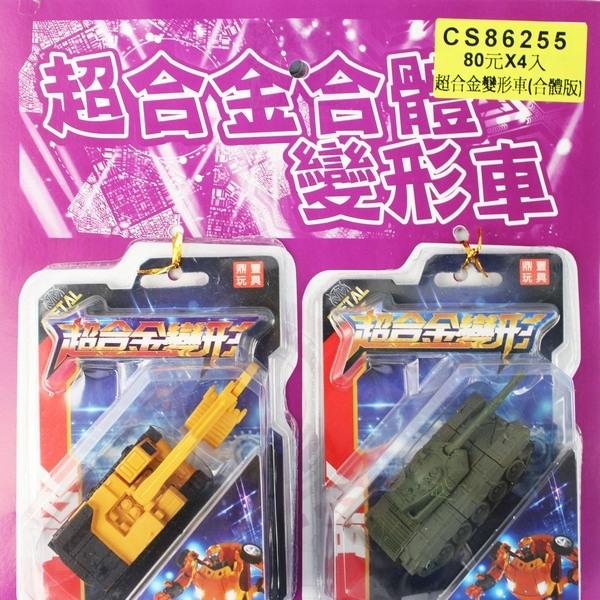 超合金 合體變形車 合體版 (有四款)/一款入(促80) 迷你變形金剛 ST安全玩具-首BB6255-CS86255
