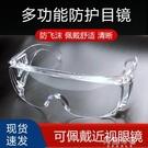 防疫護目鏡 透明防護鏡 防霧 防風沙 防沖擊防飛沫近視可戴男女 阿薩布魯