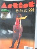 【書寶二手書T1/雜誌期刊_MLX】藝術家_296期_百年中國美術專輯