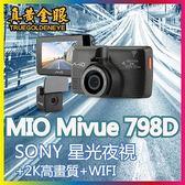 【真黃金眼】Mio MiVue™ 798D 798+A40=798D 2K 極致銳利 WIFI GPS 行車記錄器