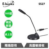 E-books SS27 桌上型360度彎管式麥克風