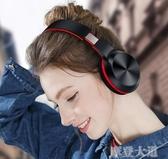 HALFSun/影巨人 U8無線藍芽耳機頭戴式手機電腦運動音樂游戲耳麥QM『摩登大道』