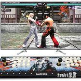 遊戲機 3D月光寶盒7游戲機拳皇網紅格斗機月光寶盒9S家用街機雙人格斗機 LN6868【Sweet家居】