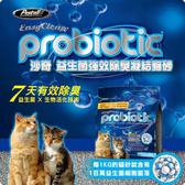【力奇】沙奇 益生菌強效除臭凝結貓砂5kg -370元【安全自然,7天有效除臭】(G002C53)