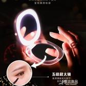 (免運)化妝燈led小鏡子女翻蓋折疊隨身鏡子便攜化妝鏡帶燈發光充電補妝鏡YYJ