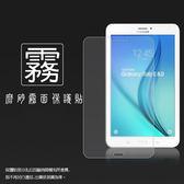 ◇霧面螢幕保護貼 SAMSUNG Galaxy Tab E 8.0 T3777 8吋 (LTE版) 平板保護貼 軟性 霧貼 霧面貼 保護膜