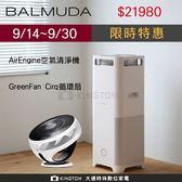 BALMUDA 1100SD空氣清淨機+EGF-3300循環扇【24H快速出貨】 日本設計 公司貨 保固一年