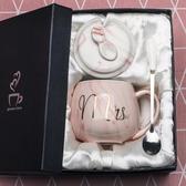 馬克杯 創意馬克杯帶蓋勺潮流個性少女心杯子陶瓷水杯家用情侶牛奶咖啡杯 暖心生活館
